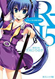 R-15 よろしく女王様の教室! (角川スニーカー文庫)
