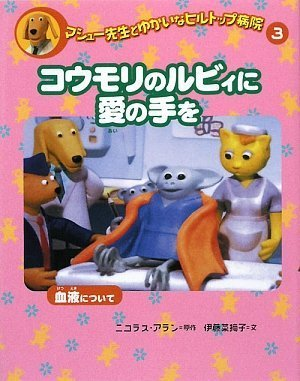 (Amusing to Hilltop Hospital and 3 Matthew teacher) the hand of love to Rubyi Hilltop hospital amusing and Matthew teacher <3> bat (2009) ISBN: 403431530X [Japanese Import]