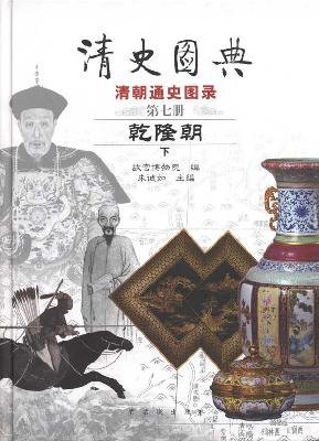 (Qing Compiled British Illustration Qianlong Period (Chinese Edition))
