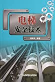 img - for Elevator Safety Technology(Chinese Edition) book / textbook / text book