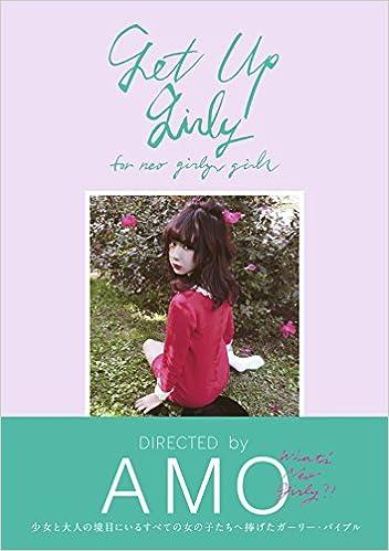get up girly for neo girly girls amo 9784396430658 amazon com