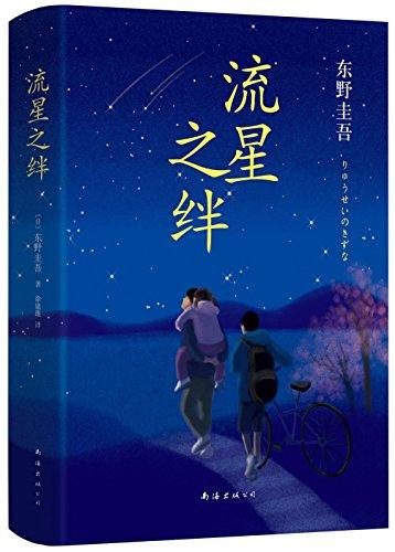 Ryusei no Kizuna (Chinese Edition)