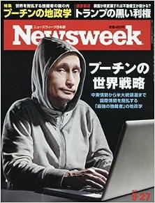Newsweek ニューズウィーク 日本版