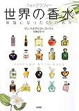 フォトグラフィー世界の香水: 神話になった65の名作