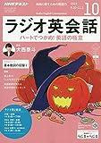 NHKラジオラジオ英会話 2019年 10 月号 [雑誌]