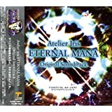 イリスのアトリエ エターナルマナ オリジナルサウンドトラック