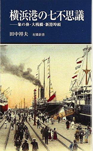 横浜港の七不思議 ―象の鼻・大桟橋・新港埠頭 (有隣新書65)