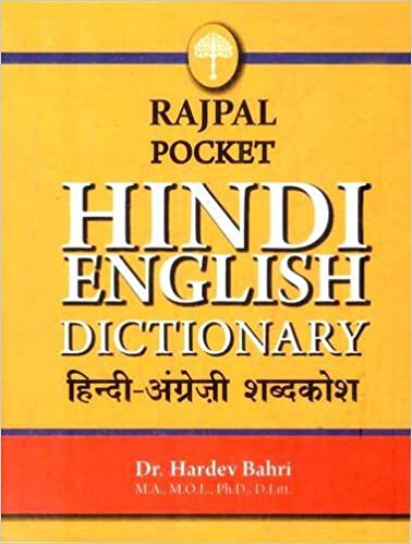 hindi to english dictionary free download full version for pc