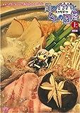 東方儚月抄 ‾月のイナバと地上の因幡 限定版 (上) (IDコミックス 4コマKINGSぱれっとコミックス)
