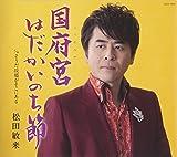 KOUNOMIYA HADAKA INOCHI BUSHI