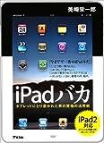 iPadバカ タブレットにとり憑かれた男の究極の活用術