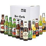世界のビール 12カ国12本 飲み比べ ギフトセット 【全品正規輸入品】【ブリュードッグ エルディンガーヴァイスビア ドレハー シンハー コロナ ミラードラフト 他全12種】 輸入ビール専用ギフトボックスでお届けいたします。