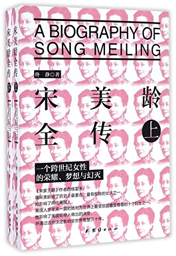 A Biography of Song Meiling (I and II) (Chinese Edition)