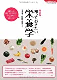最新版 知っておきたい栄養学 (学研実用BEST暮らしのきほんBOOKS)
