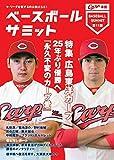 ベースボールサミット第11回 特集広島東洋カープ 25年ぶり優勝へ『永久不変のカープ愛』