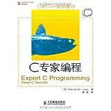 C专家编程Expert C Programming Deep C Secrets