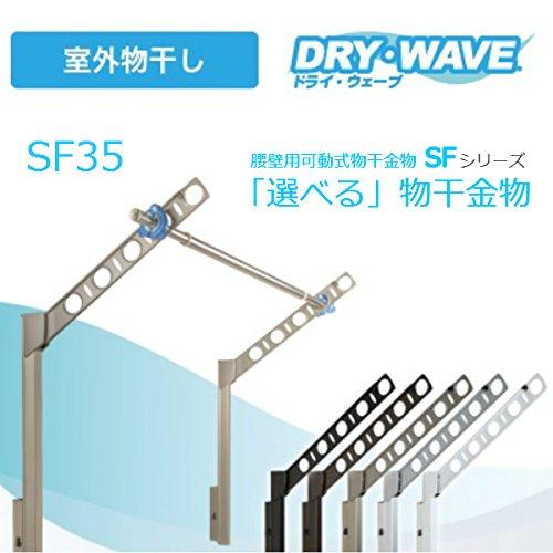 腰壁用可動式物干金物 DRYWAVE(ドライウェーブ)SF35 ステンカラー(ST) B01EURUOB8 ステンカラー ステンカラー