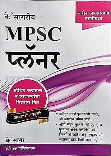 K SAGAR MPSC BOOKS EBOOK DOWNLOAD