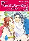 略奪王と黒衣の花嫁 (ハーレクインコミックス)