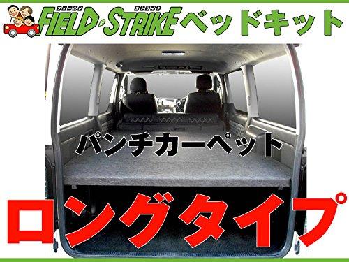 【パンチカーペットタイプ/ダークグレー】Field Strike ロング ベッド キット Ver2 ハイエース/レジアスエース 200系 DX 3/6人用 4ドアヒーター無B00WYSY336--