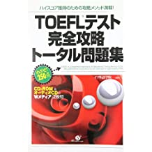 TOEFL test fully capture total issue collection (2004) ISBN: 4883993892 [Japanese Import]