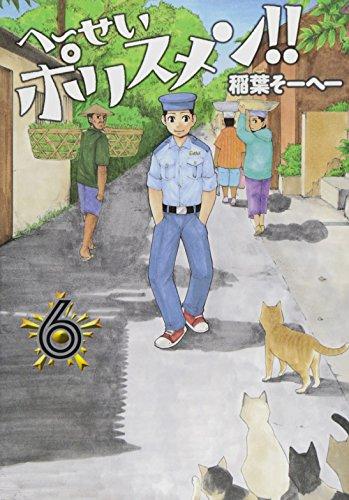 へ〜せいポリスメン!! 6 (ヤングジャンプコミックス)