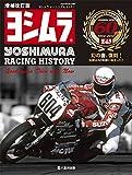 ヨシムラ レーシングヒストリー (ヤエスメディアムック457)