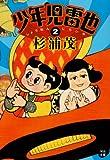 Jiraiya boy (2) (Kawade Bunko) (2003) ISBN: 4309406920 [Japanese Import]