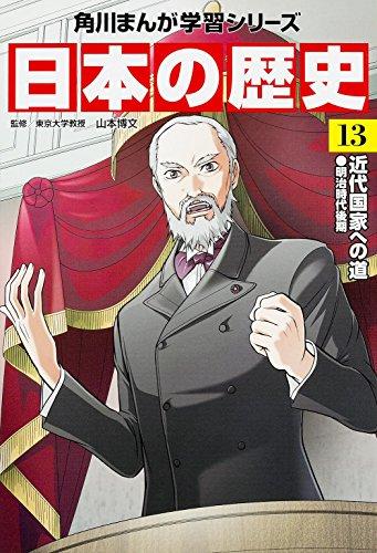 角川まんが学習シリーズ 日本の歴史 13 近代国家への道 明治時代後期