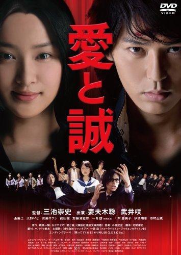 Japanese Movie - Ai To Makoto (For Love's Sake) (2DVDS) [Japan DVD] BIBJ-8198