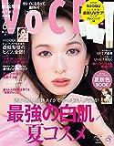 VOCE(ヴォーチェ) 2019年 06 月号 [雑誌]