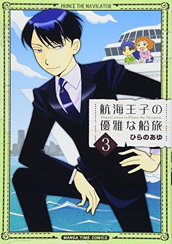 航海王子の優雅な船旅 (まんがタイムコミックス)
