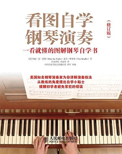 看图自学钢琴演奏:一看就懂的图解钢琴自学书(修订版) (Chinese Edition)
