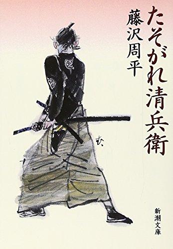 たそがれ清兵衛 (新潮文庫)