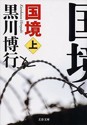 国境 上 (文春文庫)