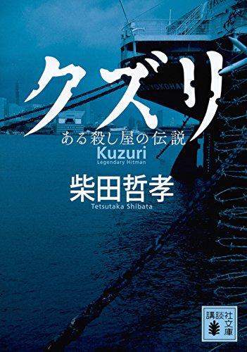 クズリ ある殺し屋の伝説 (講談社文庫)
