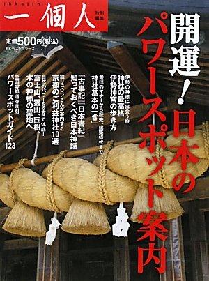 日本 の パワー スポット 88 選