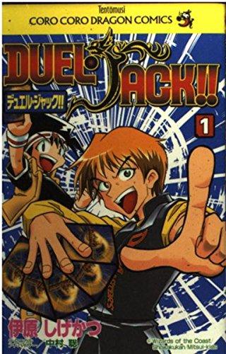 デュエル・ジャック!! 第1巻 (てんとう虫コミックス)