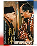 Japanese Movie - Rikyu [Japan BD] SHBR-337