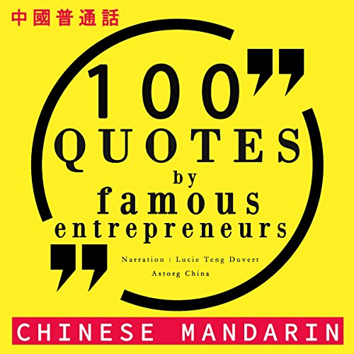 100 quotes by famous entrepreneurs in Chinese Mandarin: 中文普通话名言佳句100 - 中文普通話名言佳句100 [Best quotes in Chinese Mandarin]