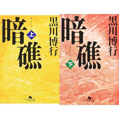 暗礁(上)(下)巻セット 疫病神シリーズ3