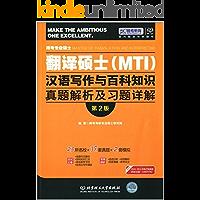 跨考教育·跨考专业硕士翻译硕士(MTI)汉语写作与百科知识真题解析及习题详解(第2版)