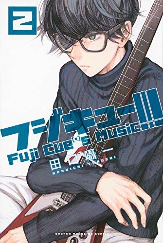フジキュー!!! 〜Fuji Cue's Music〜(2) / 田口囁一の商品画像