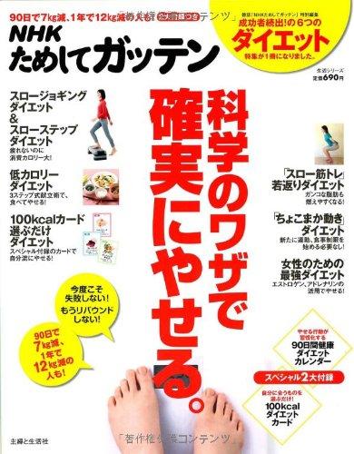 NHKためしてガッテン/科学のワザで確実にやせる。―失敗しない!目からウロコのダイエット術 (主婦と生活生活シリーズ)