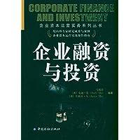 企业融资与投资