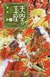 天空の玉座(8)(ボニータ・コミックス)