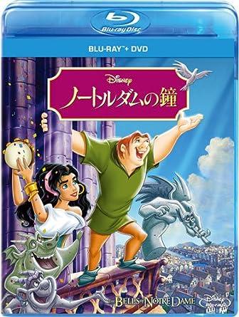 ノートルダムの鐘 ブルーレイ+DVDセット [Blu,ray]