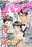 月刊コミックバンチ 2019年 05 月号 [雑誌]