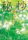 風神秘抄 下 (徳間文庫)