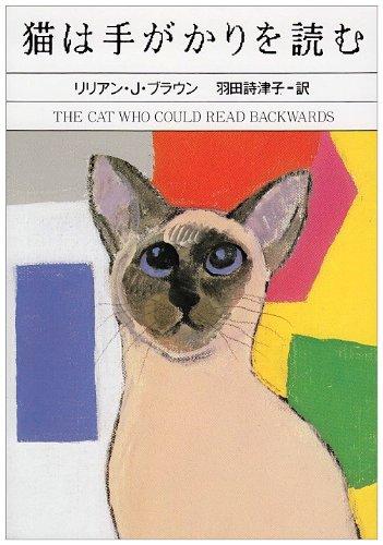 猫は手がかりを読む (ハヤカワ・ミステリ文庫)